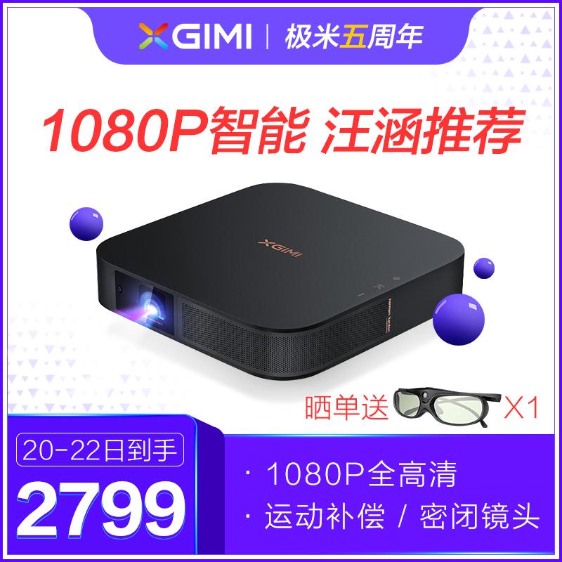 极米无屏电视Z6X 1080P高清智能投影仪家用无线微型WIFI投影机