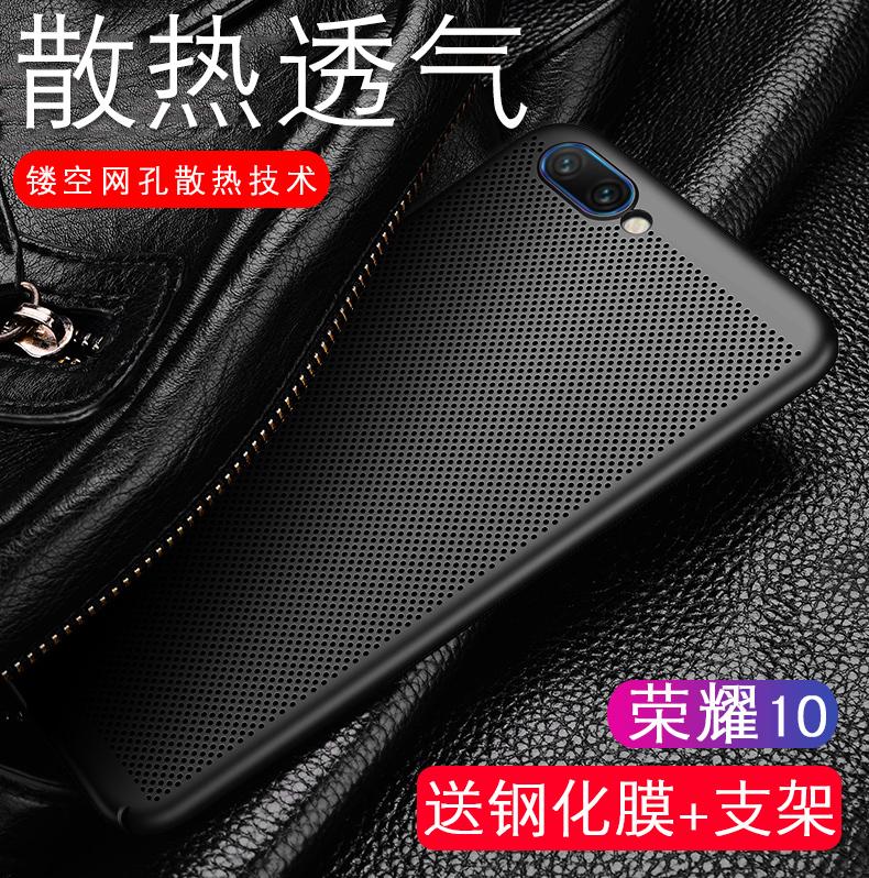 华为荣耀10夏天透气保护壳V10游戏散热磨砂硬壳镂空手机套网红薄
