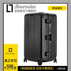 宝瑞莱运动版行李箱万向轮合金包角超大容量金属铝框拉杆箱旅行箱