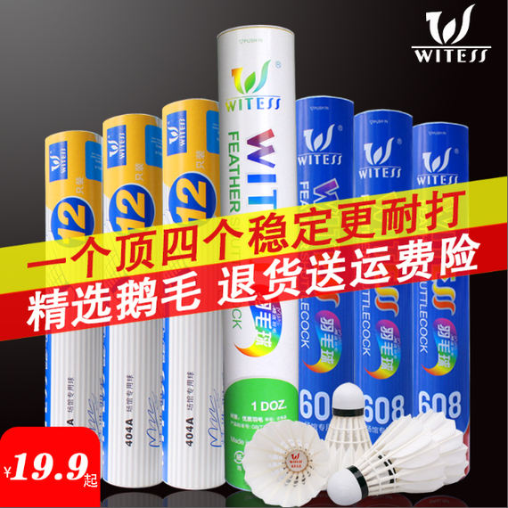 Authentic badminton softwood resistance to play king 6 12-piece goose feather indoor and outdoor training to fight bad rotten badminton