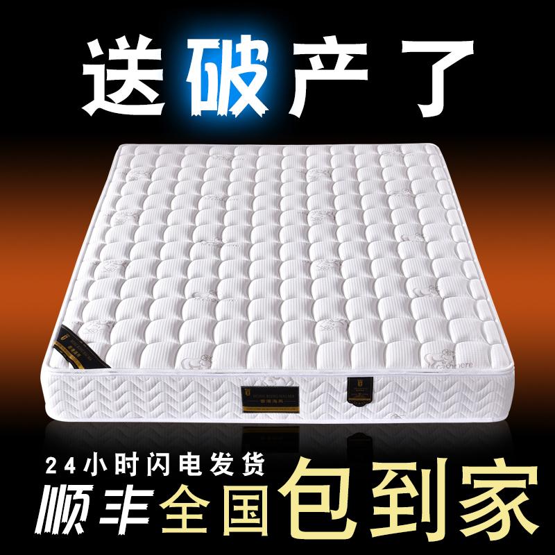 海马床垫1.5米 1.8m床软硬两用弹簧椰棕乳胶 席梦思床垫20cm加厚