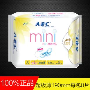 正品ABC卫生巾 迷你日用超薄极薄棉柔卫生巾190mm单包8片K53