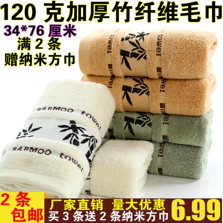 促销加厚竹纤维毛巾柔软吸水家用竹炭美容洗脸面巾包邮比纯棉好用