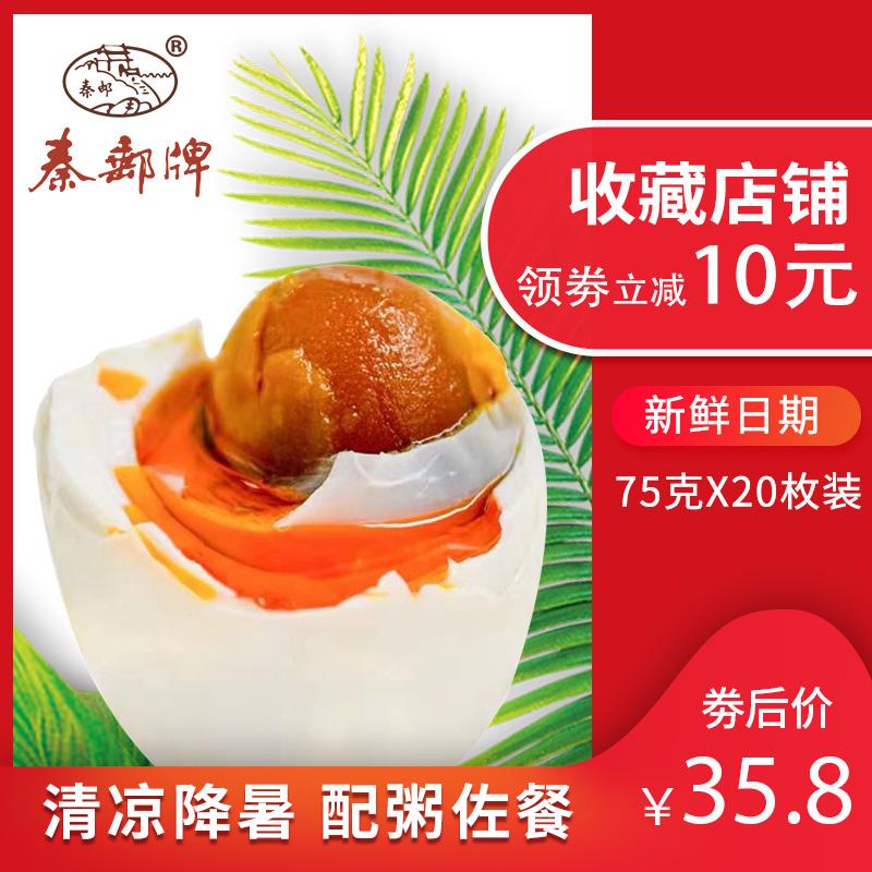 秦邮牌咸鸭蛋高邮特产单个真空包装腌制熟鸭蛋75g*20枚装
