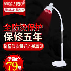 Benny Infrared Physiotherapy Lamp Bake Electric Physiotherapy Home Instrument Red Light Magic Lamp Bake Light Far Infrared Light Bulb