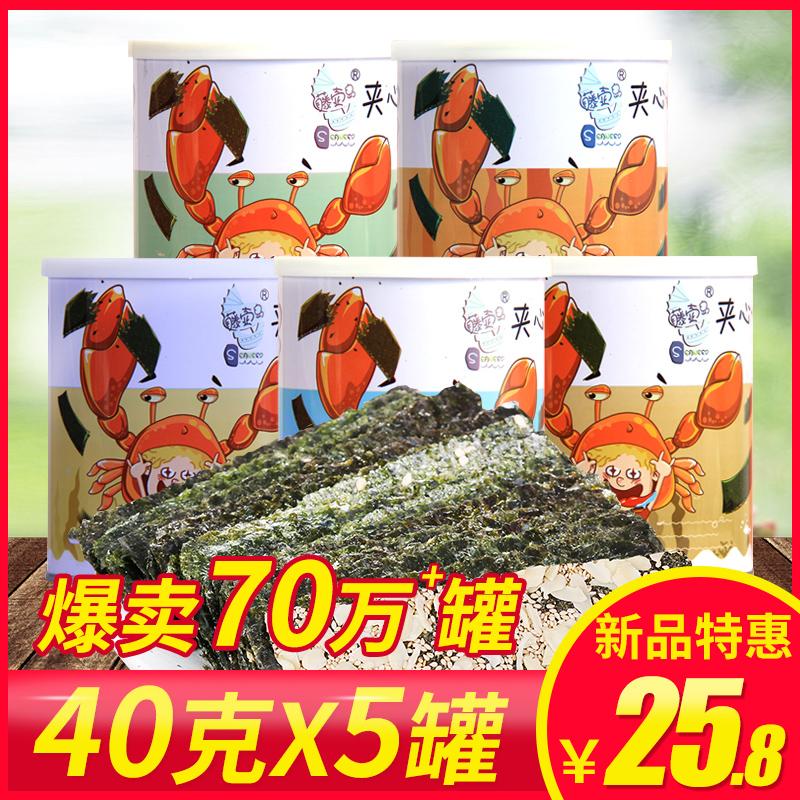 藤壶岛芝麻夹心海苔脆儿童即食海苔大片宝宝孕妇零食40g*5罐装