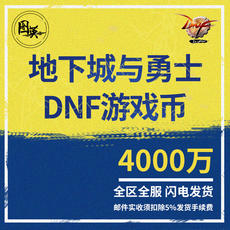 Dungeon and Warriors game currency dnf gold coin telecommunications Guangxi 5 district 40 million gold coins