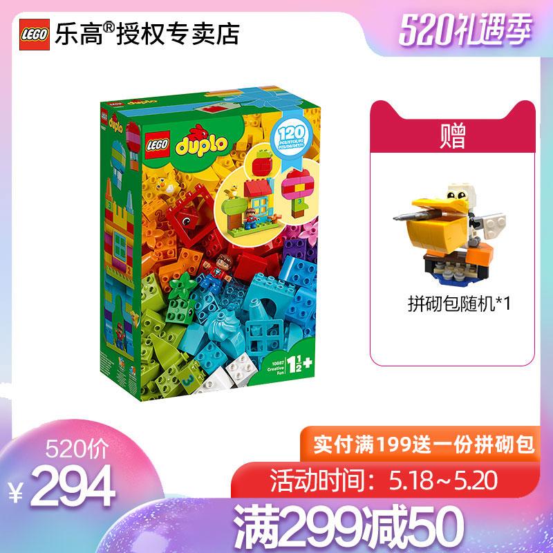 LEGO 10887我的自由创意趣玩箱儿童拼搭积木玩具乐高得宝系列1.5+