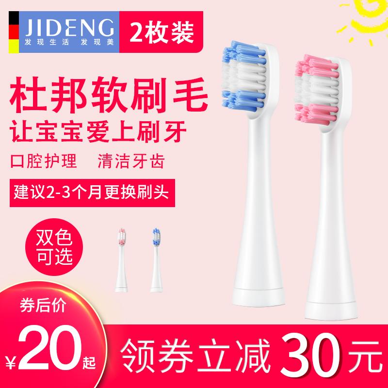 吉登KT8儿童牙刷专用原装替换刷头2支装