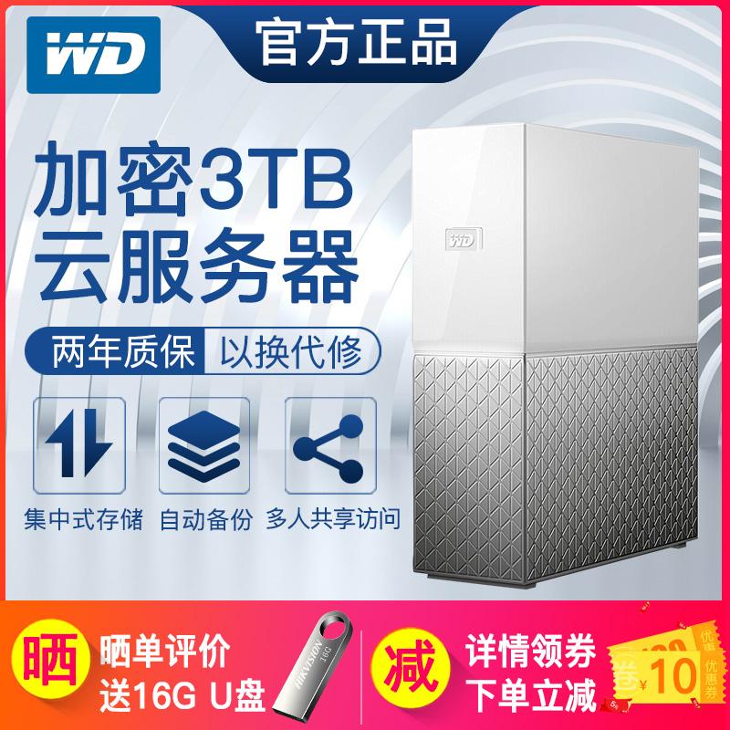 WD西部数据my cloud home 3t桌面式wifi移动硬盘个人云盘网络存储