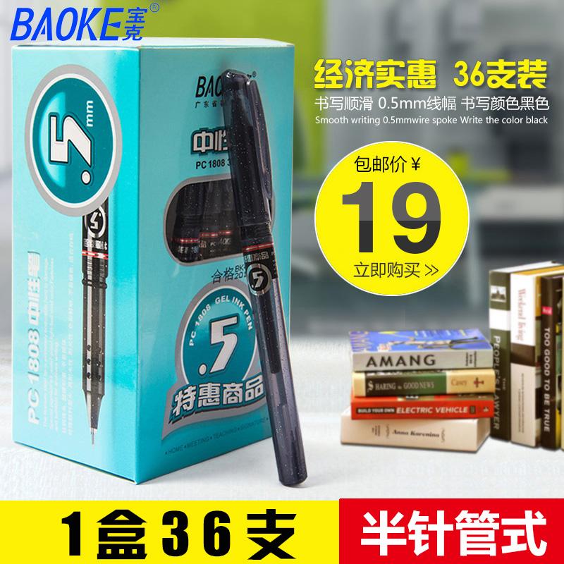 宝克PC1808中性笔黑色签字笔学生水笔办公文具用品黑笔0.5mm笔芯