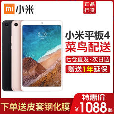 Xiaomi / millet millet tablet 4 8 inch tablet Android ultra-thin smart wifi phone