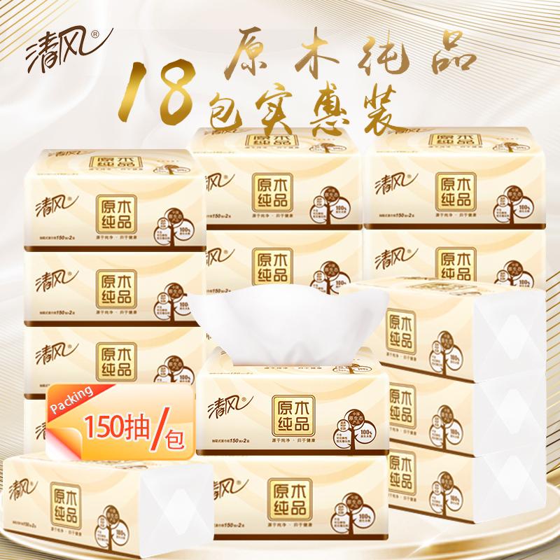 清风抽纸原木纯品2层150抽18包整箱卫生纸巾面纸餐巾纸抽纸