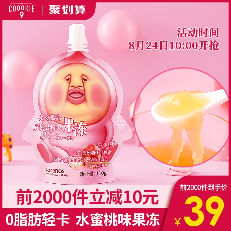 Coookie9屁桃君可吸果冻水蜜桃味代餐0脂果汁果冻零食110g*7袋装