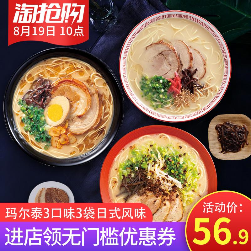 日本进口 Marutai/玛尔泰鹿儿岛熊本风味豚骨拉面 3口味3袋挂面
