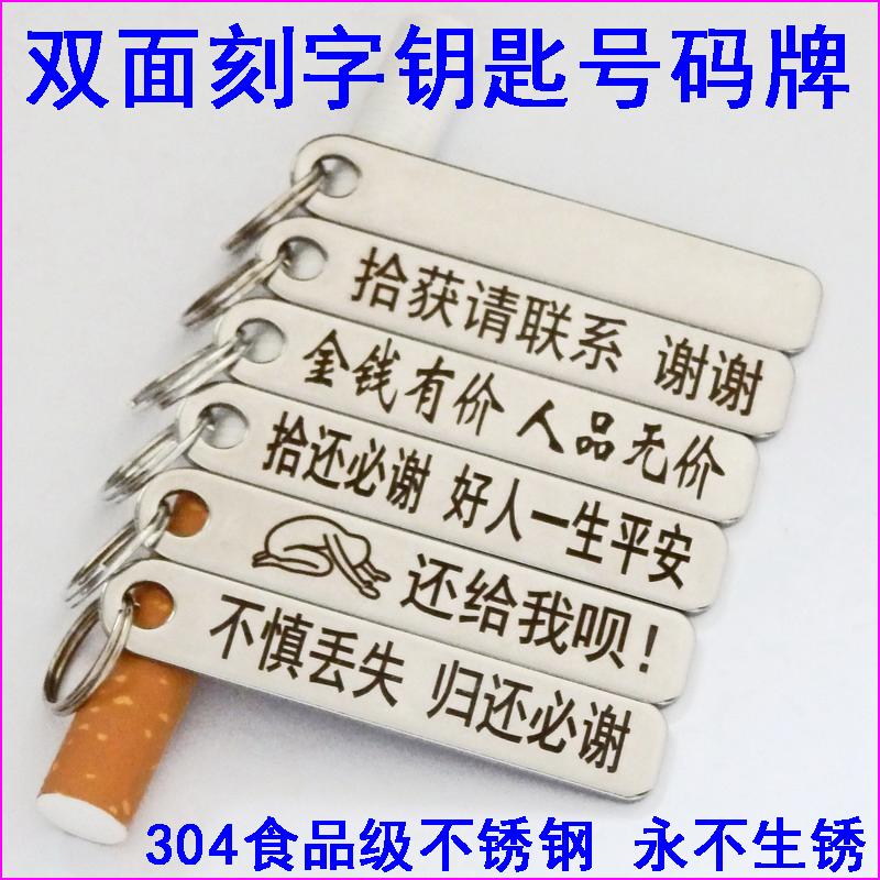 定制钥匙电话号码牌不锈钢激光雕刻字汽车匙扣广告挂件防丢归还牌