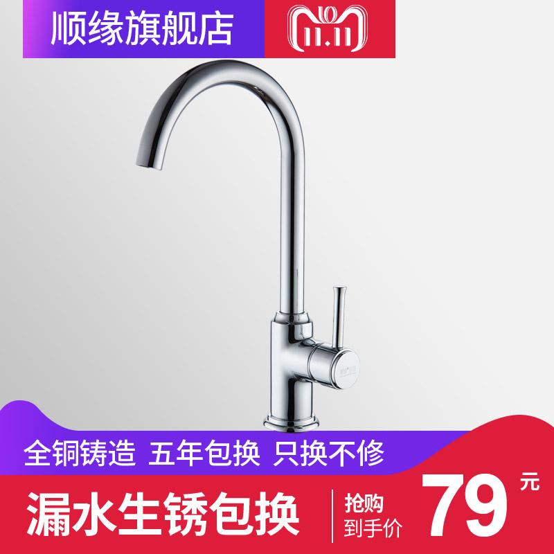全铜冷热厨房水龙头家用单孔可旋转洗菜盆不锈钢304单冷水槽