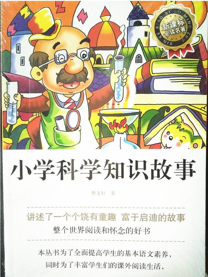 包邮小学科学知识故事曹文轩著低中高年级版少儿科普故事课外书籍