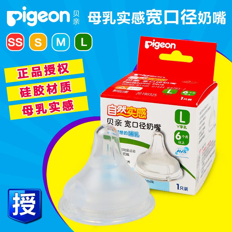 贝亲 奶瓶宽口径硅胶奶嘴母乳宝宝奶嘴SS/S/M/L号单个婴儿奶嘴