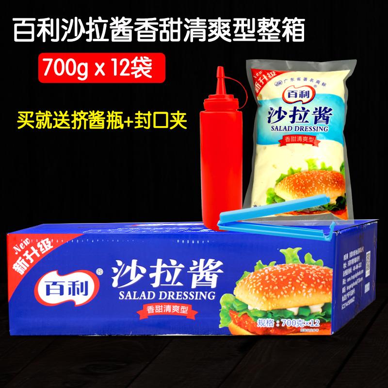 百利700g香甜整箱清爽沙拉酱汉堡三明治寿司小丸子 水果蔬菜沙拉
