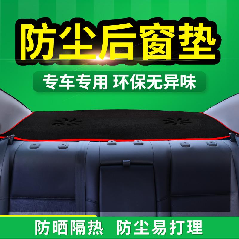 东风新标致308标志408/301/307专用改装饰配件汽车后窗防尘避光垫