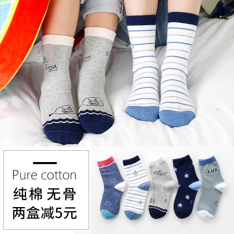 乐航星男童春秋儿童袜子纯棉中大童3-5-7-9-10以上12-15岁长筒袜