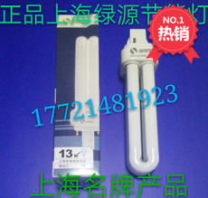 Shanghai Luyuan 13w plug-in tube SHLYYDN13-2U three-color single-ended fluorescent lamp plug-in 2-pin energy-saving lamp