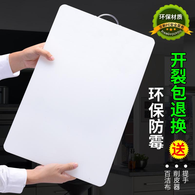 香悠悠防霉加厚厨房家用塑料大切菜板砧板擀面案板PE辅食刀板占板