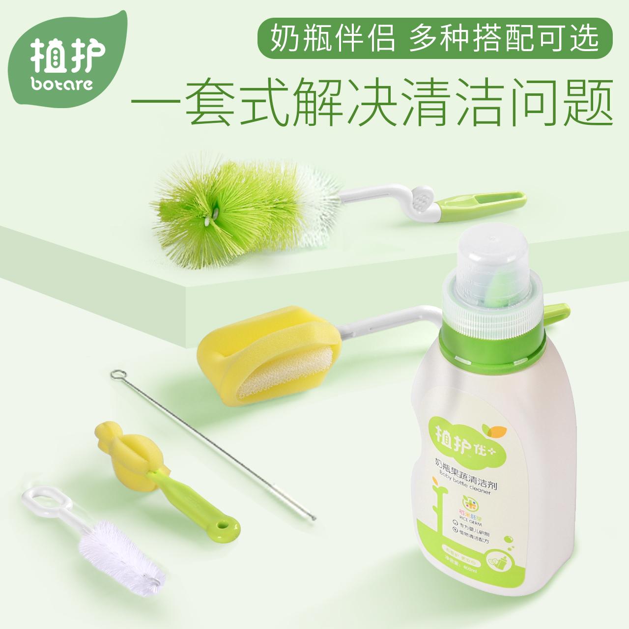 植护洗奶瓶刷子清洁刷清洗套装奶嘴刷海绵奶瓶夹子装奶粉盒奶瓶架