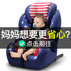 Child safety seat baby car baby car easy 9 months-12 years old portable 0-4 file isofix