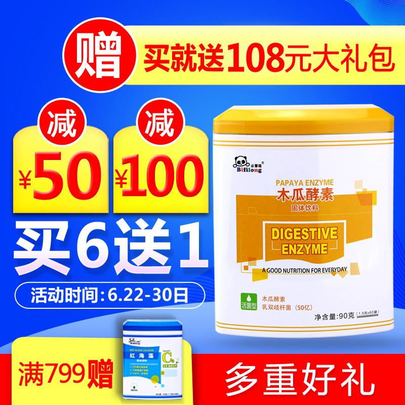 必慧龙木瓜酵素粉90克60袋铁罐装婴幼儿童宝宝吐奶厌食 婴儿酵素