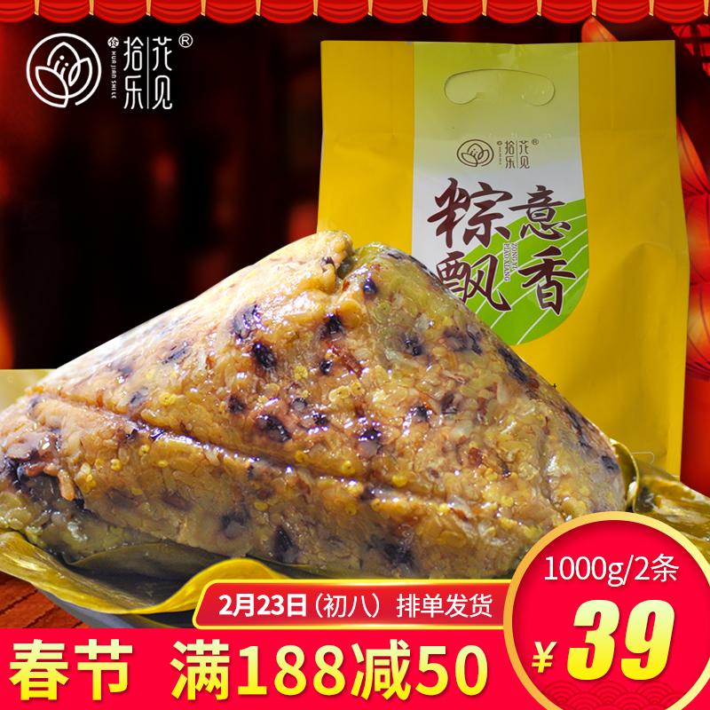 年货粽子现发 花见拾乐鲜肉绿豆大粽2斤真空装早餐五谷杂粮粽团购
