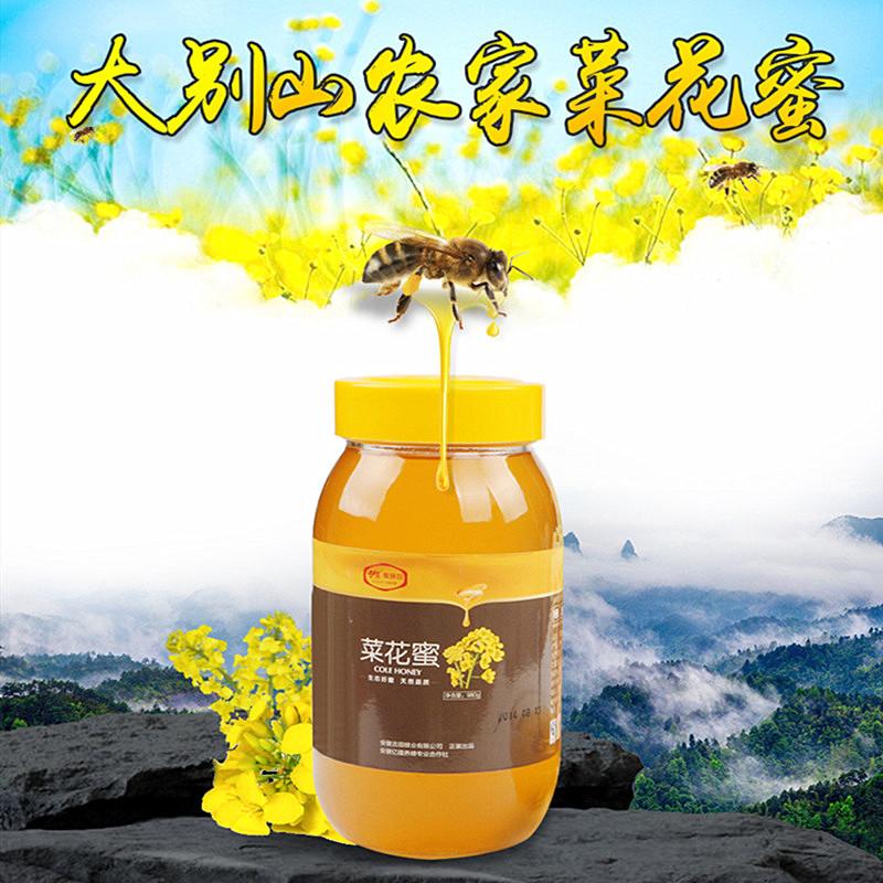 土蜂蜜纯天然油菜花蜜大别山野生农家自产玻璃瓶装便携