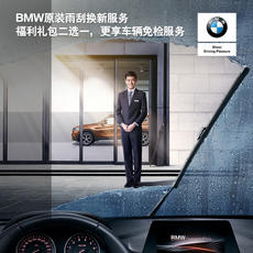 BMW/BMW official flagship store BMW original wiper replacement service