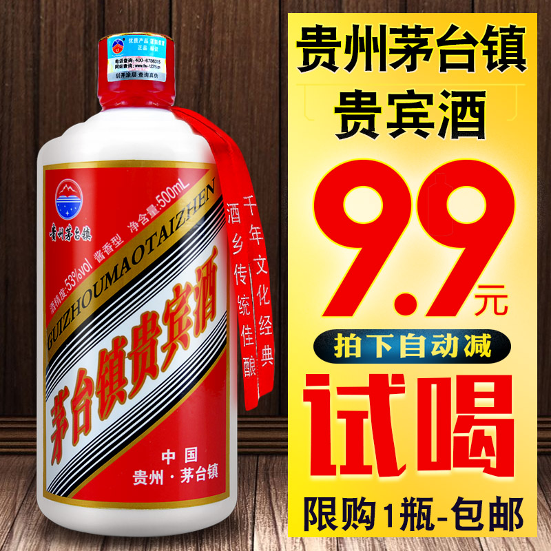 贵州白酒试饮9.9包邮特价试喝酱香型53度纯粮酿造贵宾接待酒500ml