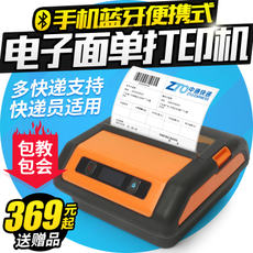Hannover A300 Express single printer Bluetooth portable electronic single-printer Yuantong Shen Tong Best Mini