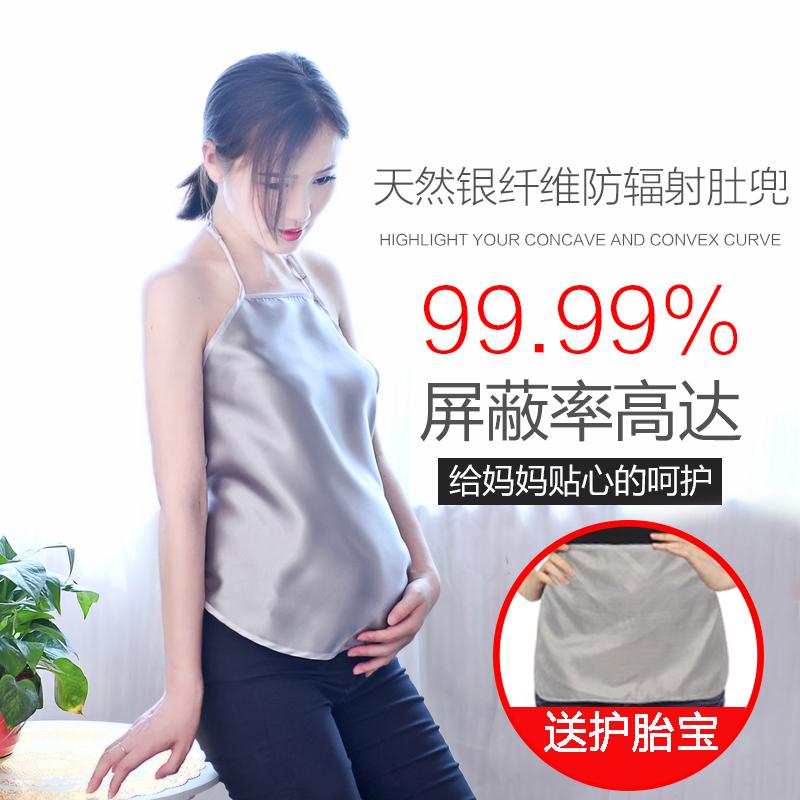 正品防辐射服孕妇装银纤维肚兜护胎宝内穿四季春夏防辐射衣服上衣