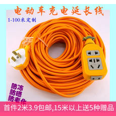 Electric car charging line plug power supply household with line tow board 15 meters long work site socket 50 meters plug-in household