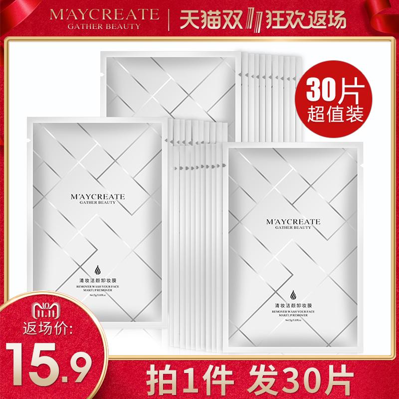 30片卸妆湿巾一次性脸部温和无刺激深层清洁卸妆水便携学生卸妆油