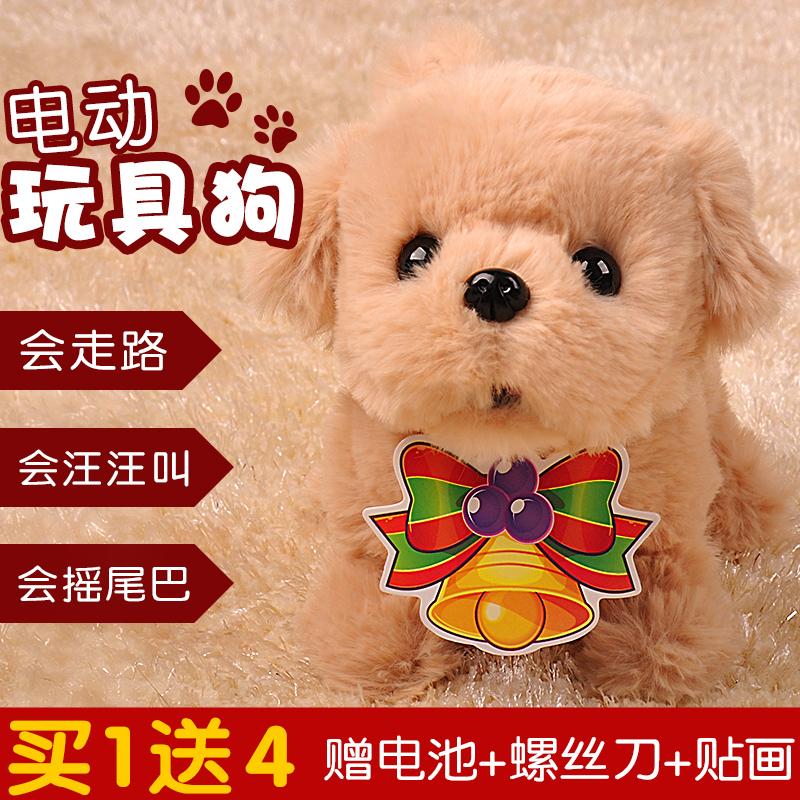 乐吉儿毛绒玩具狗会叫会走路泰迪金毛犬男女孩比熊智能电动机器狗