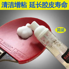 Table tennis rubber thickening cleaning agent maintenance liquid set foam tackifier genuine table tennis racket cleaner