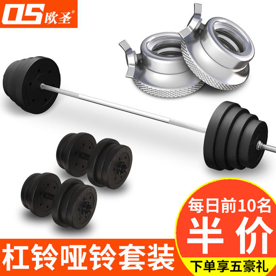 Barbell set squat weightlifting equipment home Dumbbell dual-use combination set Small hole curved rod fitness barbell piece