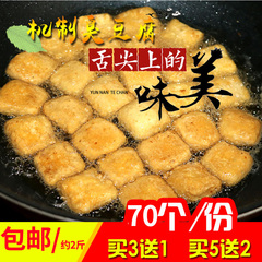 云南特产美食建水西门烧烤臭豆腐油炸毛豆腐烧豆腐送蘸水包邮70个
