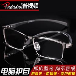 超轻全框近视眼镜男半框平光镜变色近视镜防蓝光防辐射无度数男款
