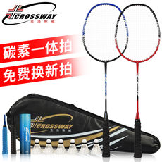 Closway badminton racket 2 sticks C8 genuine carbon adult offensive double feather shot single full resistance