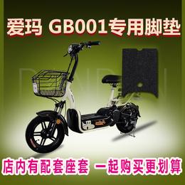 爱玛GB001电动车脚垫爱玛新款新国标TDT712Z-1电瓶车脚踏垫皮座套