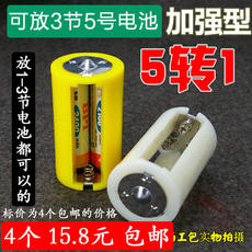 4 packs 5 turns 1 thickened section 3 section 5 AA to D 1 battery conversion conversion tube gas stove