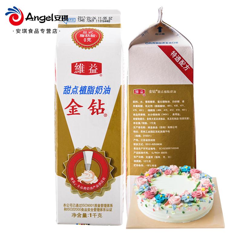 金钻植脂甜奶油 植物性淡奶油蛋糕裱花材料鲜奶油家用烘焙原料1kg