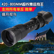 420-800mm F/8.3 manual T2 port large zoom micro SLR camera telephoto telephoto lens photo month bird
