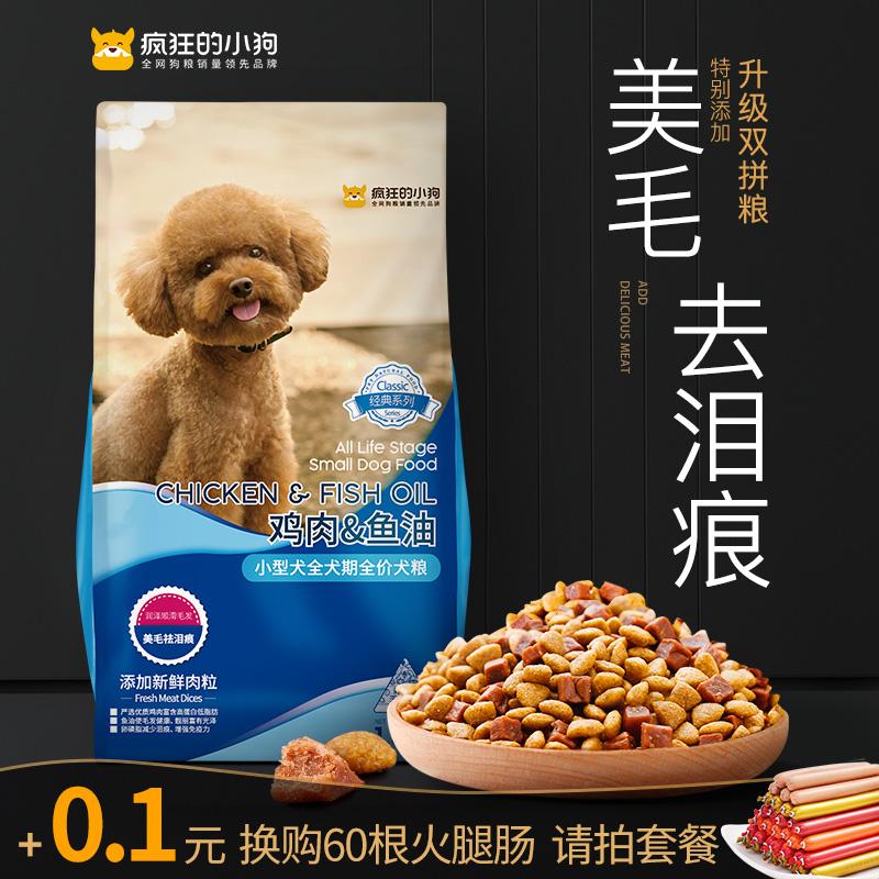 疯狂的小狗狗粮 泰迪比熊贵宾博美雪纳瑞小型幼犬成犬粮通用型3斤